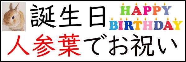誕生日をにんじん葉でお祝いしよう