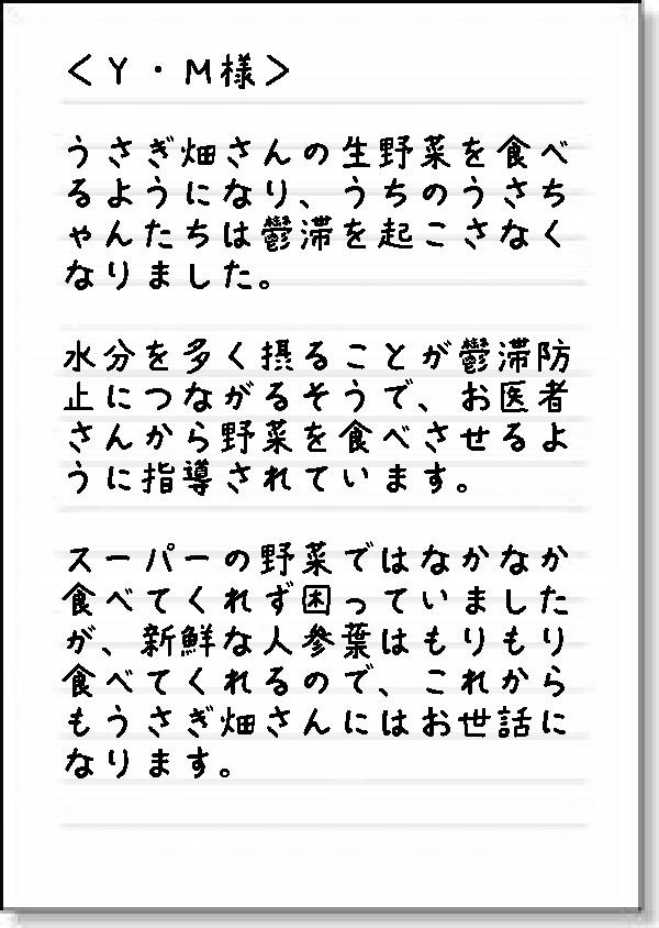 にんじん葉